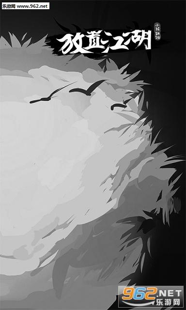 放置江湖官方破解版v1.3.0_截图0