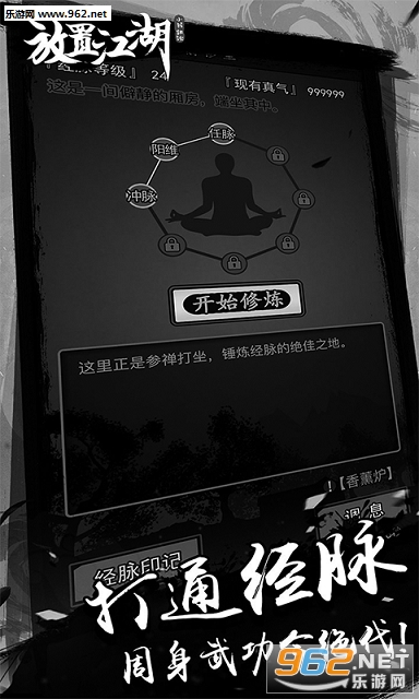 放置江湖官方破解版v1.3.0_截图2