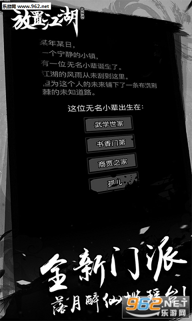 放置江湖官方破解版v1.3.0_截图3