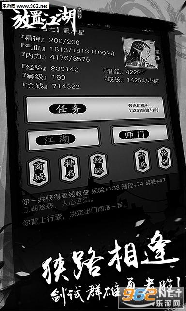 放置江湖官方破解版v1.3.0_截图4