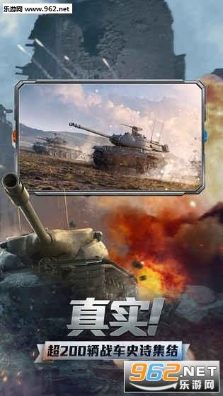 网易坦克世界闪击战测试版v4.5截图0
