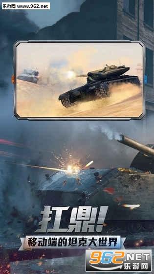 网易坦克世界闪击战测试版v4.5截图1