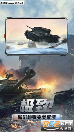 网易坦克世界闪击战测试版v4.5截图2