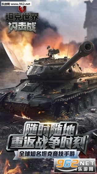 网易坦克世界闪击战测试版v4.5截图3