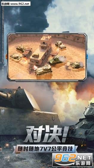 网易坦克世界闪击战测试版v4.5截图4