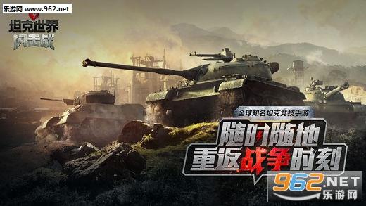 网易坦克世界闪击战公测版v4.5截图0