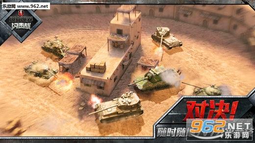 网易坦克世界闪击战公测版v4.5截图1