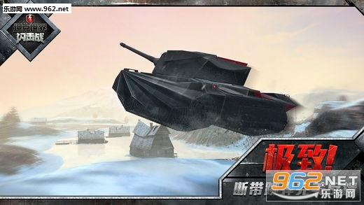 网易坦克世界闪击战公测版v4.5截图2