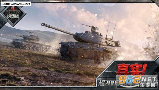 网易坦克世界闪击战公测版v4.5截图3