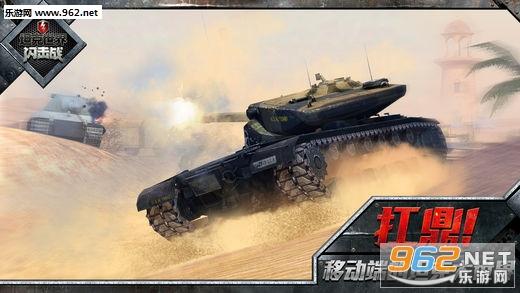 网易坦克世界闪击战公测版v4.5截图4