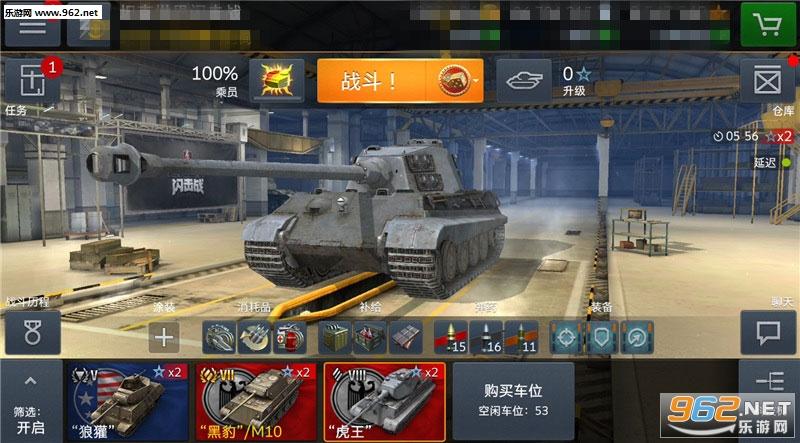 坦克世界闪击战安卓互通版v4.5截图3