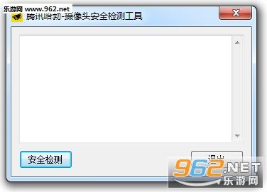 腾讯哈勃-摄像头安全检测工具截图0