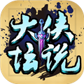 大侠坛说ios最新版v1.7