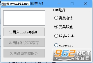 绝地求生大逃杀CDN锁定工具v5截图0