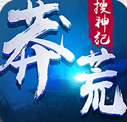 莽荒搜神纪手游正版v1.0.0