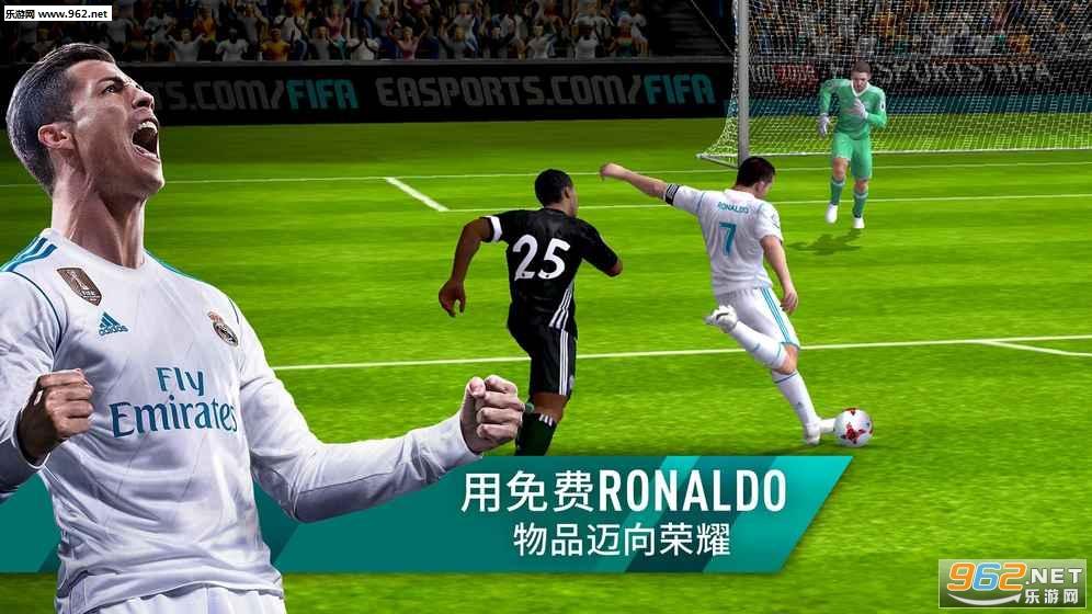 FIFA足球世界手游国服版v1.0.0.03_截图3