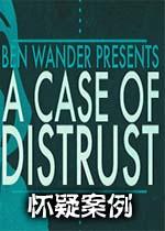 怀疑案例(A Case of Distrust)