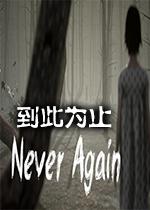到此为止(Never Again)