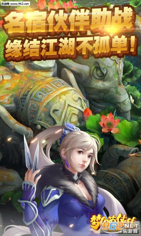 梦幻英侠传上线满VIP版v1.0.16截图2