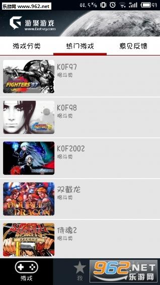 游聚游戏平台官方版截图0