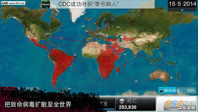 瘟疫公司安卓破解版v1.15.0截图1