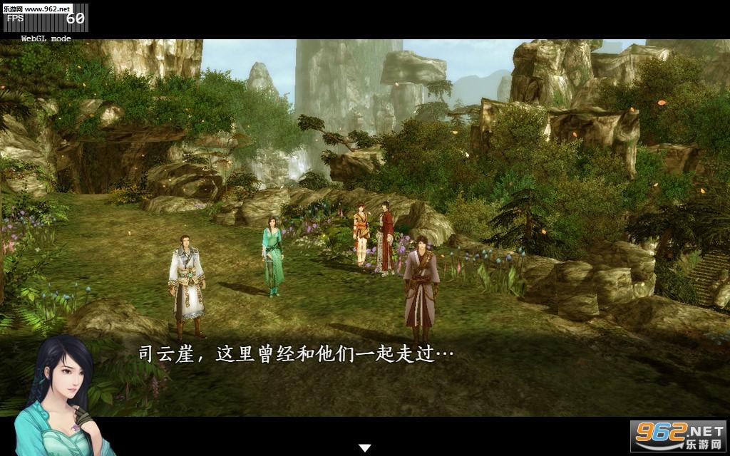 仙剑奇侠传5续传手机版v2.0截图5