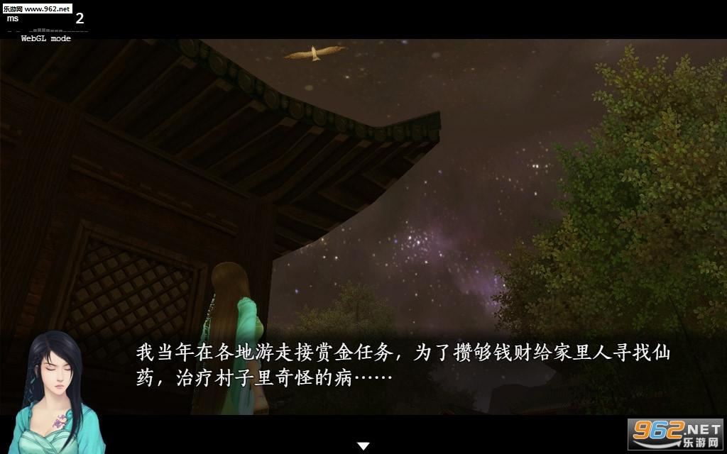 仙剑奇侠传5续传手机版v2.0截图6