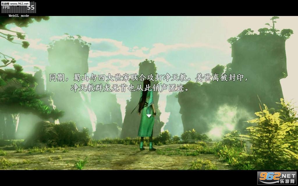仙剑奇侠传5续传手机版v2.0截图2