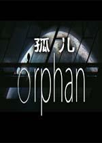 孤儿(Orphan)