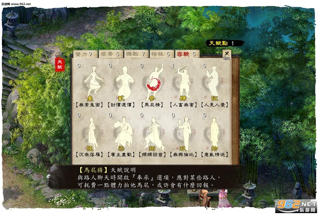 金庸群侠传5PC版[预约]截图1