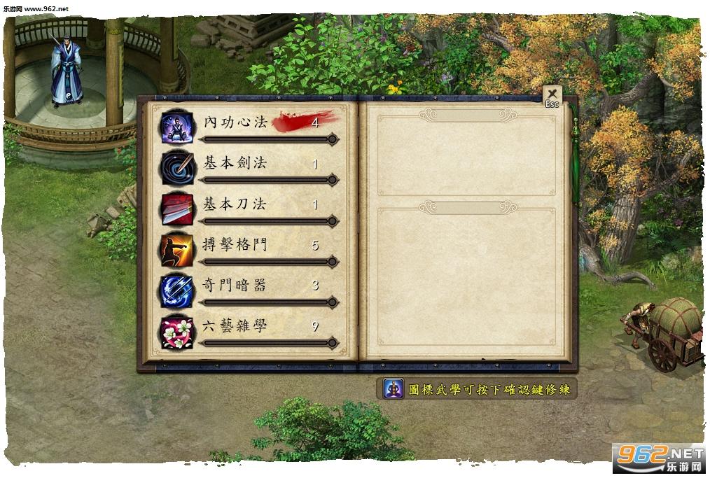 金庸群侠传5PC版[预约]截图3
