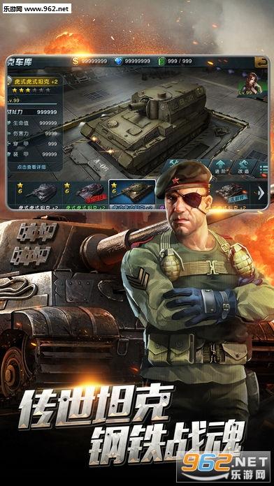 铁甲狂怒官方版v1.0.5_截图3