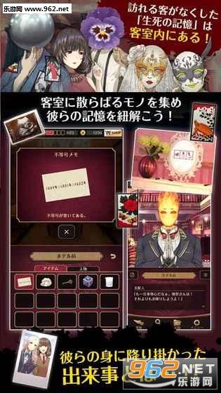 黄昏旅店苹果IOS中文版v1.0.2_截图3