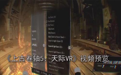 《上古卷轴5:天际VR》演示视频预览