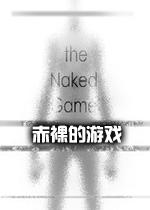 赤裸的游戏(The Naked Game)