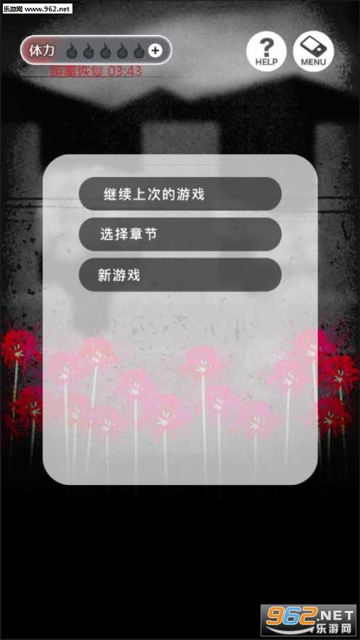到我的女友安息为止手游中文版v1.0.2_截图0