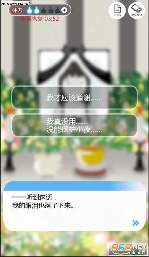 到我的女友安息为止手游中文版v1.0.2_截图2