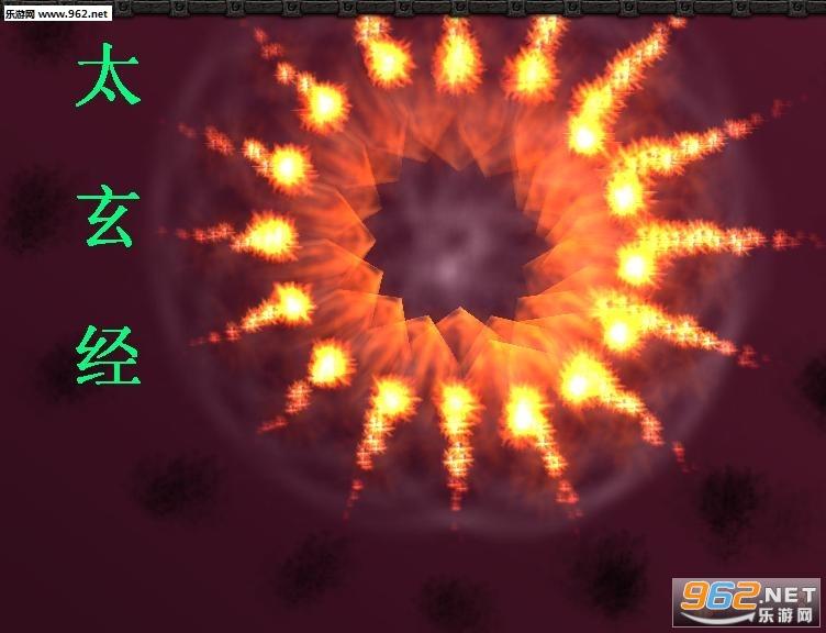 梦幻金庸群侠传v3.3群魔乱舞(附攻略/隐藏密码)截图0