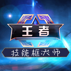 张大仙王者荣耀技能框美化软件