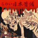 恐怖的日本故事手游中文版
