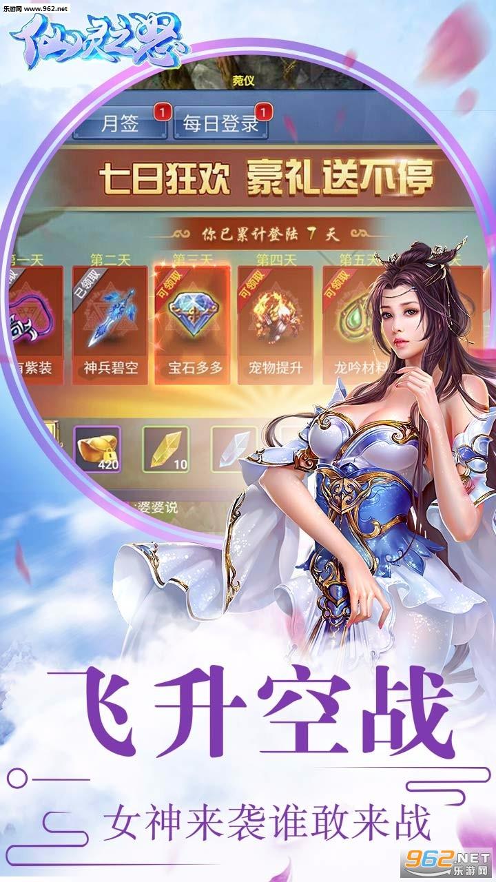 仙灵之怒安卓首发版v1.0.1截图1