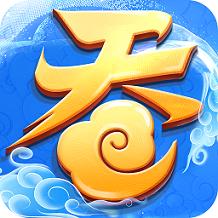 吞天记最新安卓版v1.1.8(送首冲)