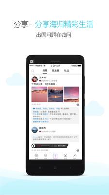留海appv2.0_截图
