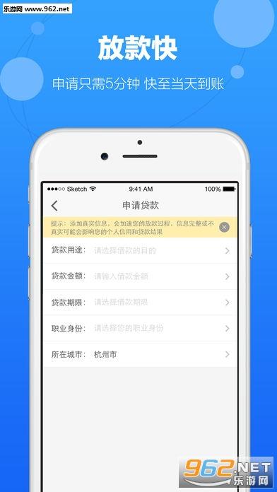 招手贷app_截图