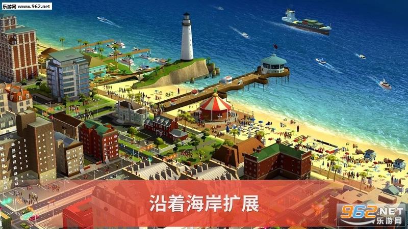 模拟城市建设1.20.5破解版v1.20.5.67895截图1