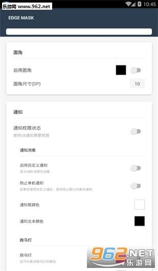 马灯软件 三星S8跑马灯软件曲面闪光软件下载 乐游网安卓下载