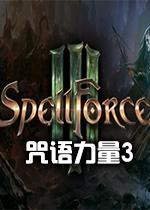 咒语力量3(SpellForce 3)