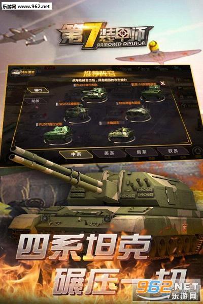 第7装甲师九游正式版_截图0