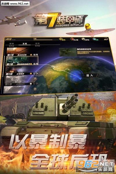 第7装甲师九游正式版_截图1