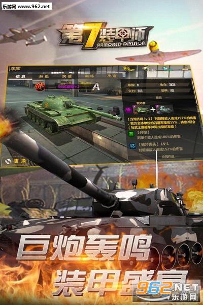 第7装甲师九游正式版_截图2